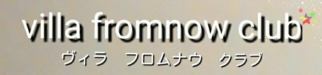 八ヶ岳富士見高原の宿 * villa fromnow club  (ヴィラ フロムナウ クラブ)
